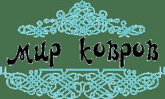 Официальный магазин ковров в России | Купить напольный ковер в Москве и России
